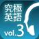 究極の英語リスニング Vol.3(アルク)